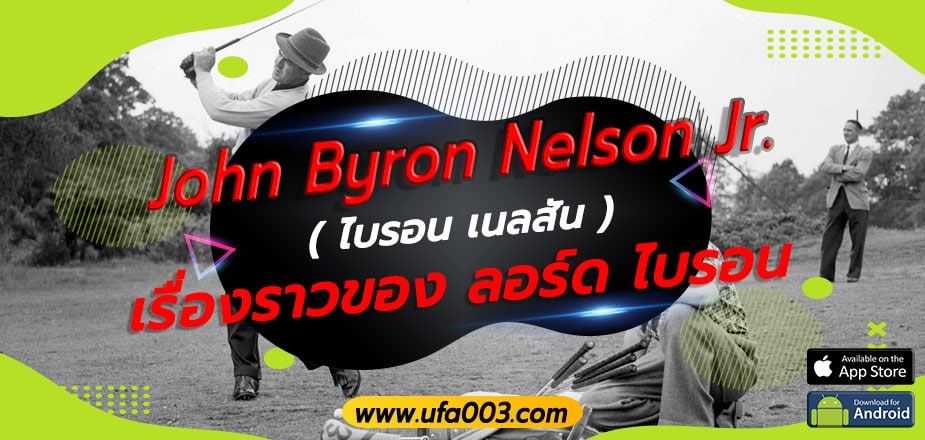 Byron Nelson Jr. ( ไบรอน เนลสัน ) เรื่องราวของ ลอร์ด ไบรอน