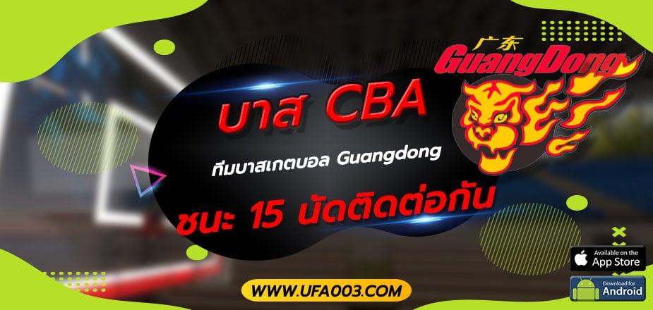 บาส CBA Guangdong ชนะ 15 นัดติดต่อกัน