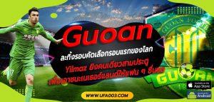 Guoan