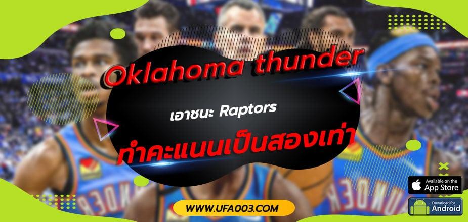 Oklahoma thunder ทำคะแนนเป็นสองเท่าอีกครั้ง