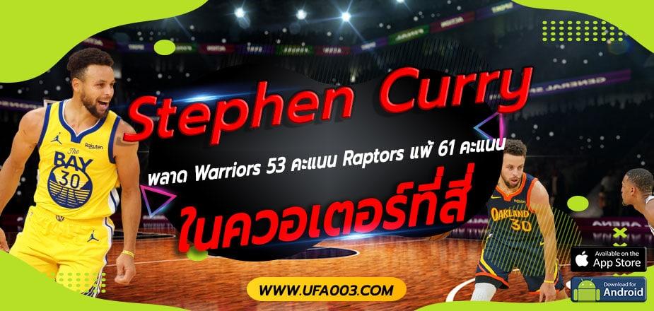 Stephen Curry พลาด Warriors 53 คะแนน Raptors แพ้ 61 คะแนนในควอเตอร์ที่สี่